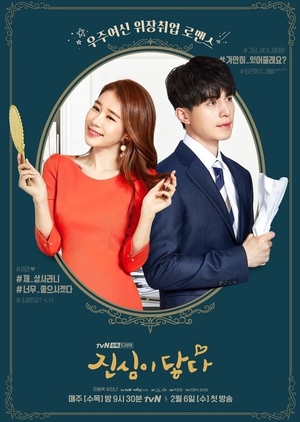 image of drama Touch Your Heart (2019) [KDRAMA]